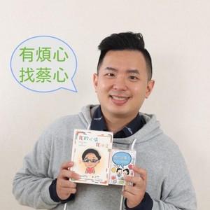 蔡百祥臨床心理師